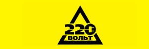 220-volt